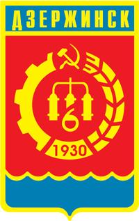 Герб города Дзержинск