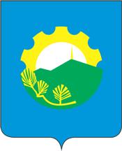 Герб города Арсеньев
