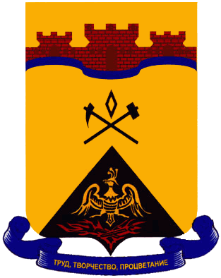 Герб города Шахты