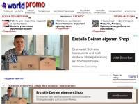 """""""Worldpromo.ru"""" - рекламное агентство"""