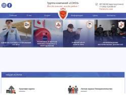 Все виды охранных услуг во Владивостоке