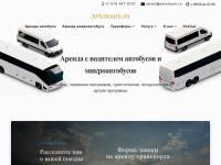 """Avtotours.ru"" - транспортное агентство"