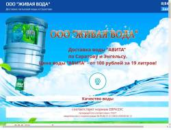 Купить действительно чистую воду
