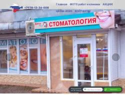 Лечение и протезирование зубов в Крыму