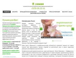 Лечение акне и рубцов в Cимферополе
