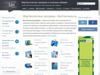 """""""Ida-freewares.ru"""" - мир бесплатного программного обеспечения"""