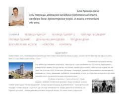 Блог Афанасьевича