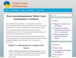 Python 3 для начинающих