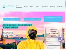 Российский дезинфекционный центр