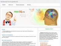 Онлайн тест на iq бесплатно, получи моментальный результат