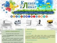"""Cleverclimat.ru"" - продажа и монтаж кондиционеров"