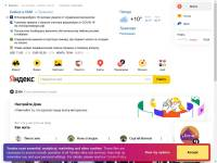 Популярная поисковая система в России