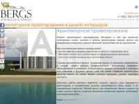 """""""Bergs.ru"""" - архитектурное проектирование и дизайн интерьеров"""