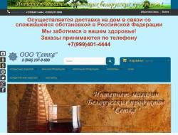 Оптовая база продукции из Беларуси