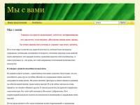"""Mesvami.ryazansk.ru"" - сайт психологического развития Мы с Вами"