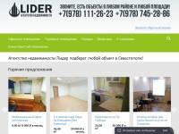 """""""Lider92.ru"""" - агентство недвижимости Лидер"""