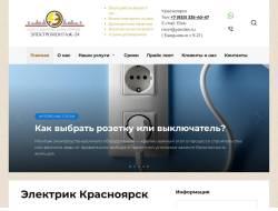 Электромонтажные работы,  замена электропропроводки