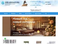 Интернет-магазин - Кровати в Санкт-Петербурге
