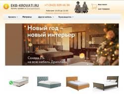 Кровати в Екатеринбурге