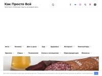 """""""Kakprostovse.ru"""" - полезные советы и рекомендации"""