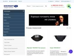 Wikimart.xyz - магазин узбекских казанов