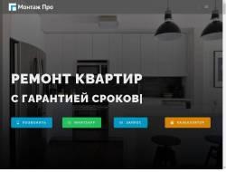 Montag-pro ремонт квартир, установка кондиционеров Щелково
