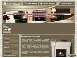 Домашний Очаг (биокамины)