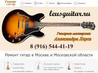 """""""Leusguitar.ru"""" - ремонт гитар любой сложности"""