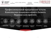 """""""Delovus.ru"""" - юридические и бухгалтерские услуги в Москве"""