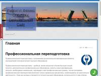 """""""Fenix-institut.ru"""" - повышения квалификации, переподготовка и курсы"""