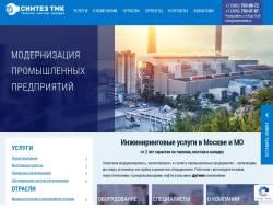 Услуги по такелажу, монтажу и пусконаладке в Москве и МО