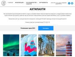 Ахтилахти активный отдых в России