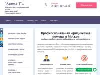 """""""Advoka-t.ru"""" - юридические и посреднические услуги в Москве"""