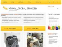 Уголь антрацит орех и семечка в мешках в Запорожье