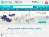 Магазин медицинского оборудования производителя Новоком
