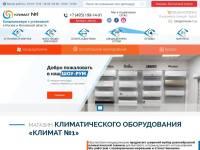 Климат №1 - Купить кондиционер с установкой в Москве