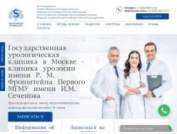 Клиника урологии Первого МГМУ им. И.М. Сеченова