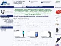 Саотрон - продажа и внедрение торгового оборудования