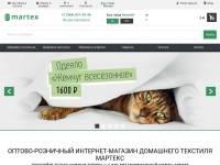Оптово-розничная компания Мартекс