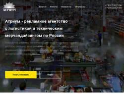 АТРИУМ Агентство технического мерчандайзинга