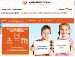 Дистанционная подготовка детей к школе - Mamarepetitor.ru