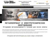 Фирма СтальЭлектро