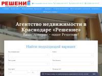 Риэлторское агентство в Краснодаре