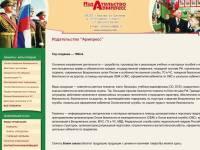 """""""Armpress.info"""" - патриотическая продукция"""