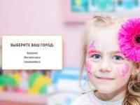 Феерия - центр детских праздников