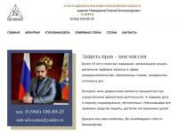 Адвокат Невидимов Георгий Александрович