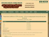 Услуги перетяжки мебели в Санкт-Петербурге