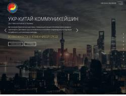 Ukr-china.com - доставка товаров из Китая в Украину