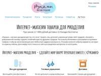 Интернет-магазин товаров для творчества и рукоделия Руками
