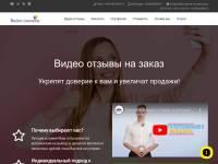 Создание видеоотзывов на заказ - Video-otzyvy-na-zakaz.xyz